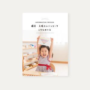 横浜・大阪モンテッソーリ こどものいえ入園説明会冊子