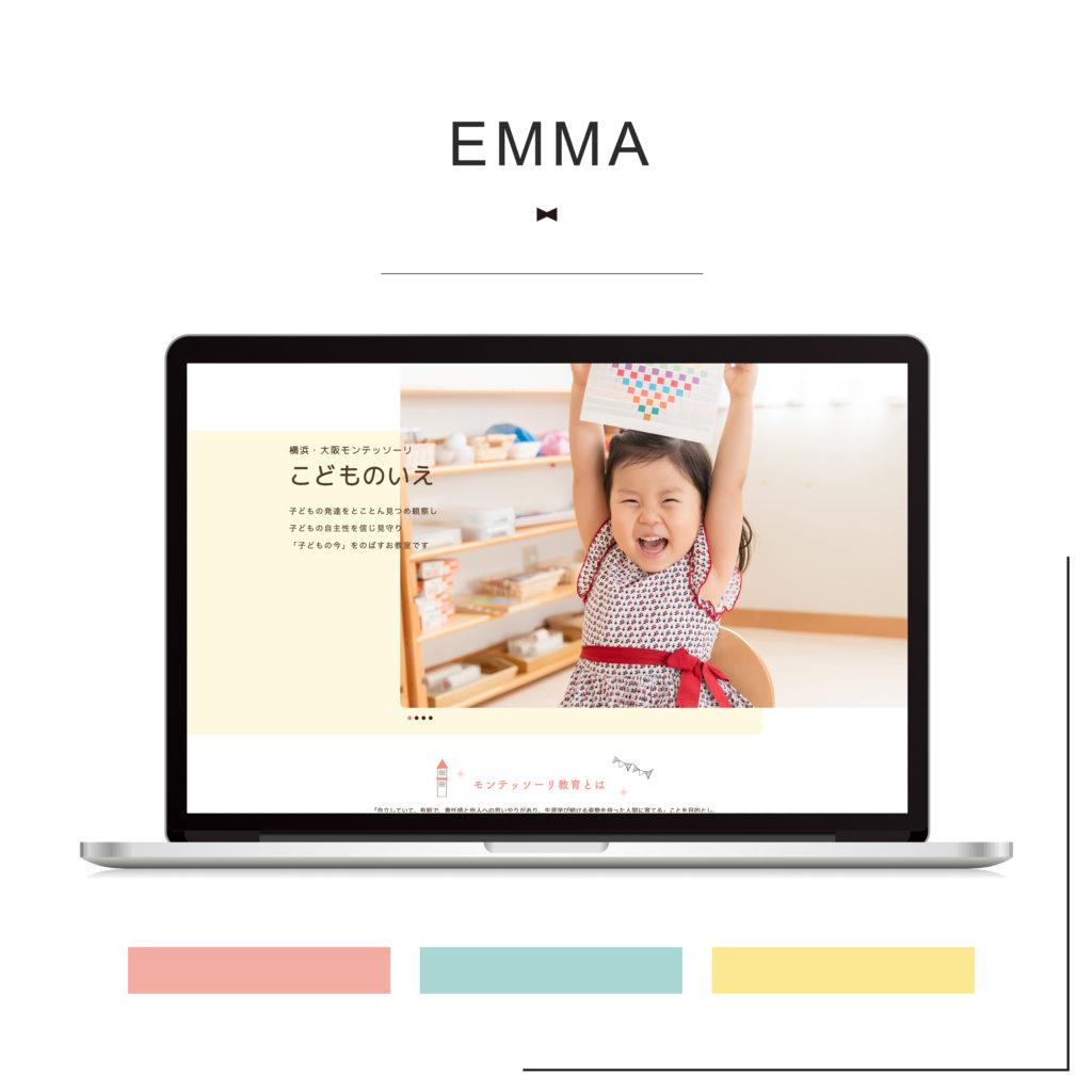 幼児教室EMMAホームページ制作実績